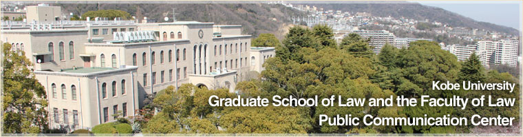 Kobe University Graduate School of Law and the Faculty of Law Public Communication Center